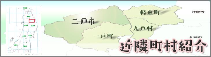 近隣町村紹介
