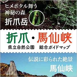 折爪・馬仙峡県立自然公園 総合ガイドマップ(折爪岳)