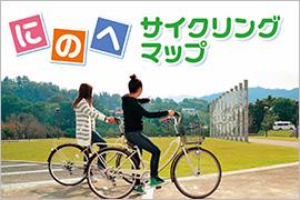 にのへサイクリングマップ(浄法寺エリア)