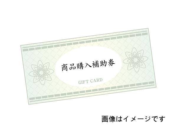 2万円のマックスフリッツ商品購入補助券