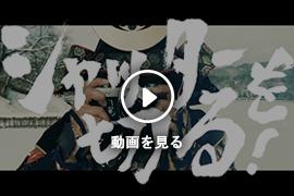 二戸市PR動画「NINOHE!」