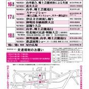 「浄法寺まつり神明社例大祭」開催のお知らせ ~終了しました~