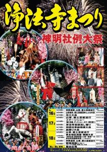 浄法寺まつり「神明社例大祭」ポスター