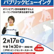 平昌オリンピック冬季大会・カーリング競技パブリックビューイング開催のお知らせ