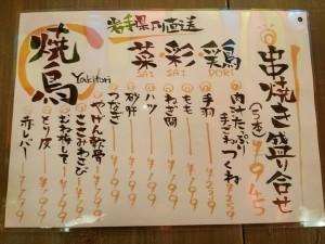 上野産直飲食街 むつ味(MUTSUMI)