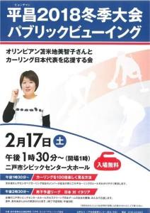 おもてなし課長の苫米地さんとカーリング日本代表を応援する会を開催します。
