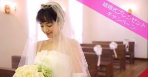 結婚式をドーンとプレゼント✨締切まであとわずか😅