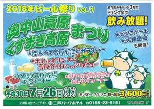【7月 ビール祭り🍺🍺】