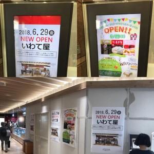 明日、OPEN!♪( ´θ`)ノ青森駅ビル・ラビナ1階