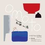滴生舎の展示会「くらしの中の布と鉄、そして漆」のお知らせ