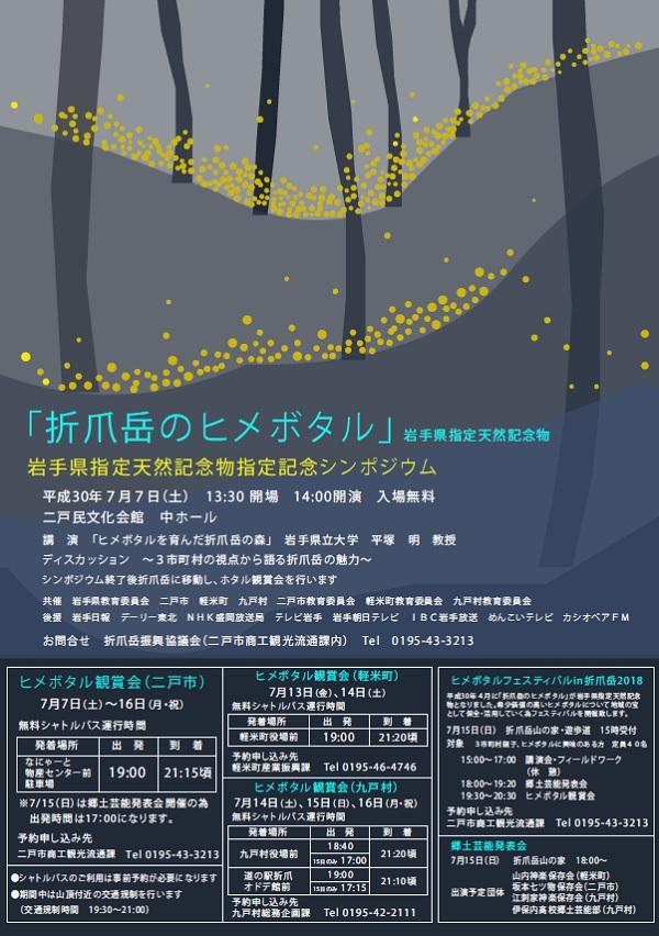2018年ヒメボタル鑑賞会チラシ