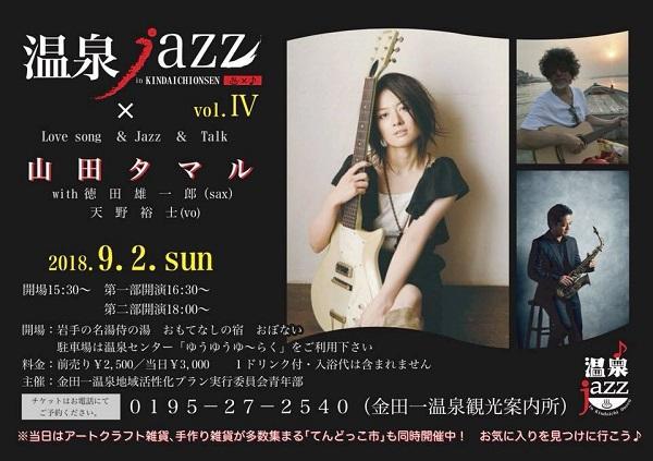 2018温泉jazz