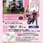 愛隣塾 親子バイク試乗体験 開催のお知らせ  台風のため中止になりました