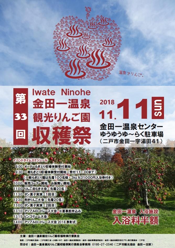 2018りんご収穫祭ポスター