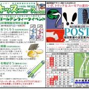 二戸市シビックセンター アイキッズニュース4月~5月号