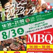 カシオペアサマーパーティー2019 MBQ 開催のお知らせ 〜終了しました〜
