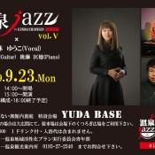 金田一温泉の音楽イベント「温泉jazz vol.Ⅴ」 開催のお知らせ  〜終了しました〜