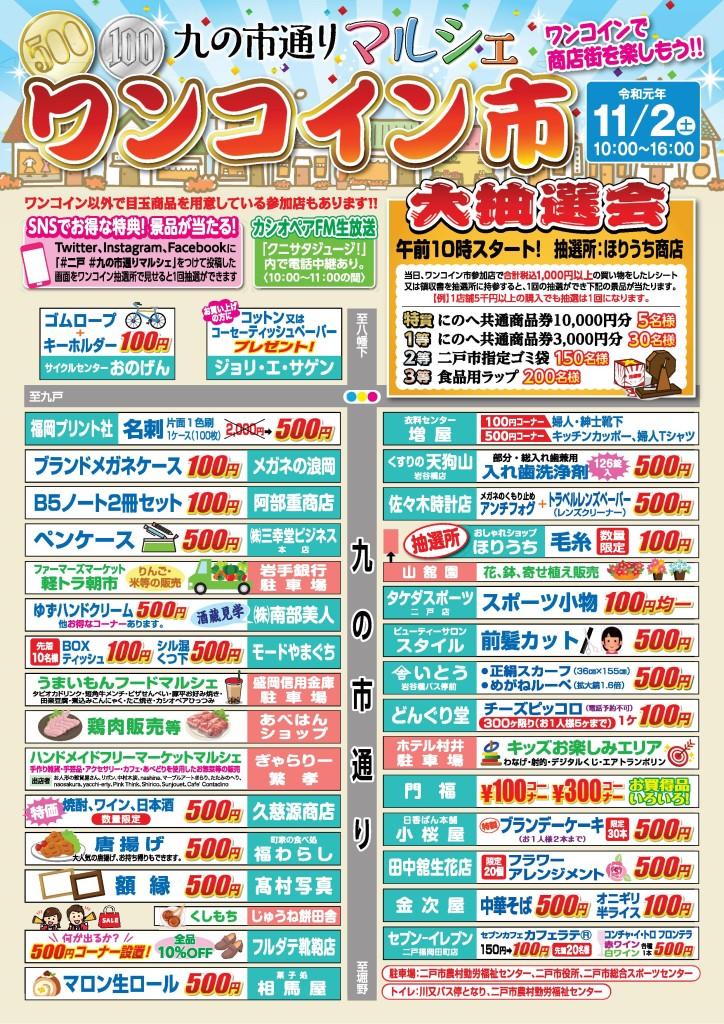 2019.11_マルシェ裏ワンコイン