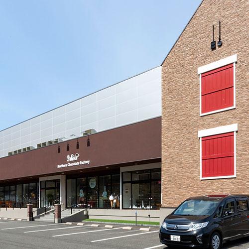 北のチョコレート工場&店舗 2door