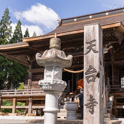 八葉山 天台寺(てんだいじ)