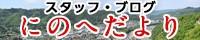 二戸市観光協会スタッフブログ「にのへだより」