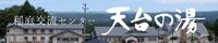 稲庭交流センター 天台の湯