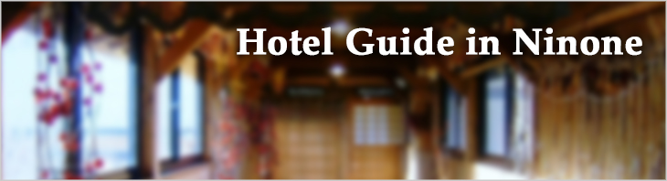 hotel guide in Ninohe