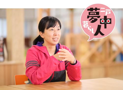 宮本慶子さん