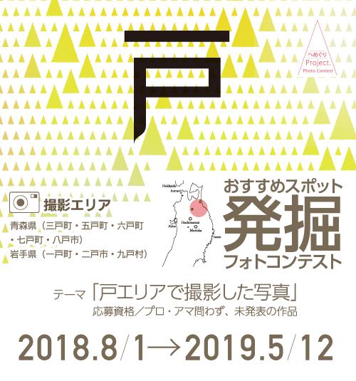 おすすめスポット発掘フォトコンテスト2018