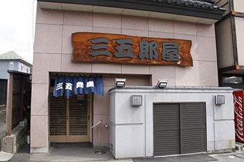 ごはん_061三五郎屋_03_外観提供_MG_8804_s