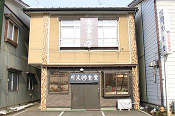 ごはん_115_川又食堂_03外観_MG_2852_トリ_s