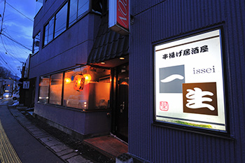 02.18_串揚げ居酒屋 一生_0036_s