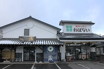 ごはん_109_和風レストラン蔵_03_外観_IMG_9584_s
