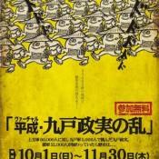 夜な夜な飲んで援軍を送ろう!!「ヴァーチャル平成・九戸政実の乱」開始。