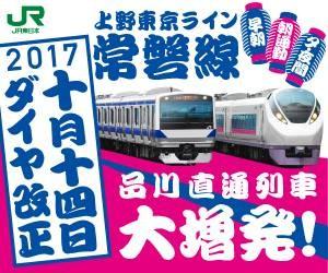 『上野東京ラインがますます便利に!』