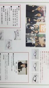 今年も下重 恵子先生をお呼びして12月10日におしゃれメガネセミナーを開催します!