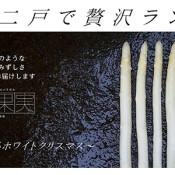 岩手にのへ🌸おさんぽ日和~冬の二戸で贅沢ランチ~