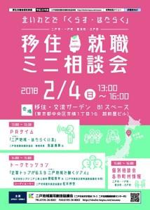 2月4日(日)東京駅近くの移住交流ガーデンで「二戸地域・移住就職ミニ相談会」を開催!当協会でも相談窓口として管内就職情報をもって、就職、移住定住の相談に応じます。
