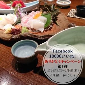 【南部美人公式facebook10000いいね!ありがとうキャンペーン】