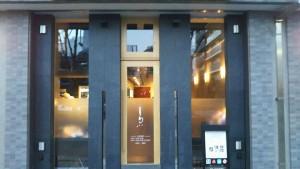 新所沢駅前の和食しらいさんのオープン前レセプションに呼んでいただきました。