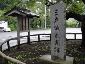 二戸郡とも関連の深い斗南藩。