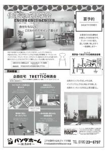 ☆OPEN HOUSE☆