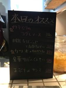 渋谷にあるイワテバルさん!
