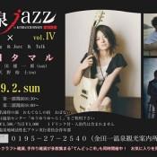 温泉jazz Vol.Ⅳ 開催のお知らせ ~終了しました~