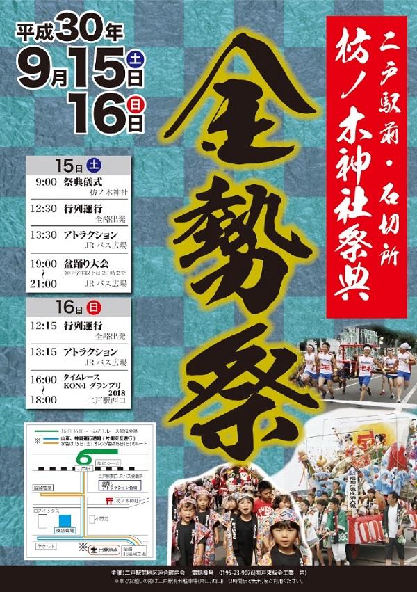 2018金勢祭ポスター