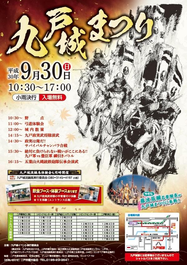 九戸城まつりポスター