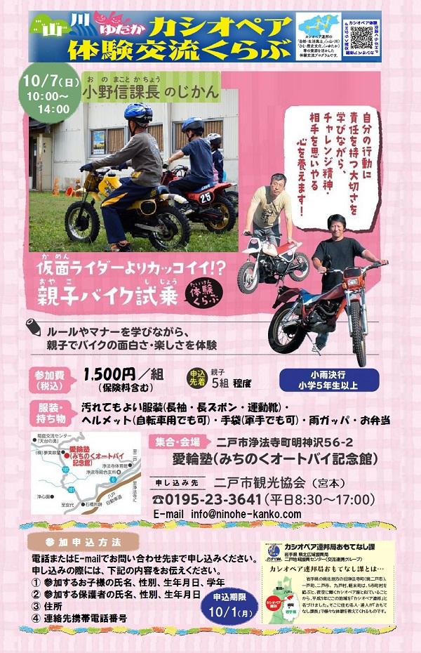 2018愛隣塾親子バイク体験チラシ