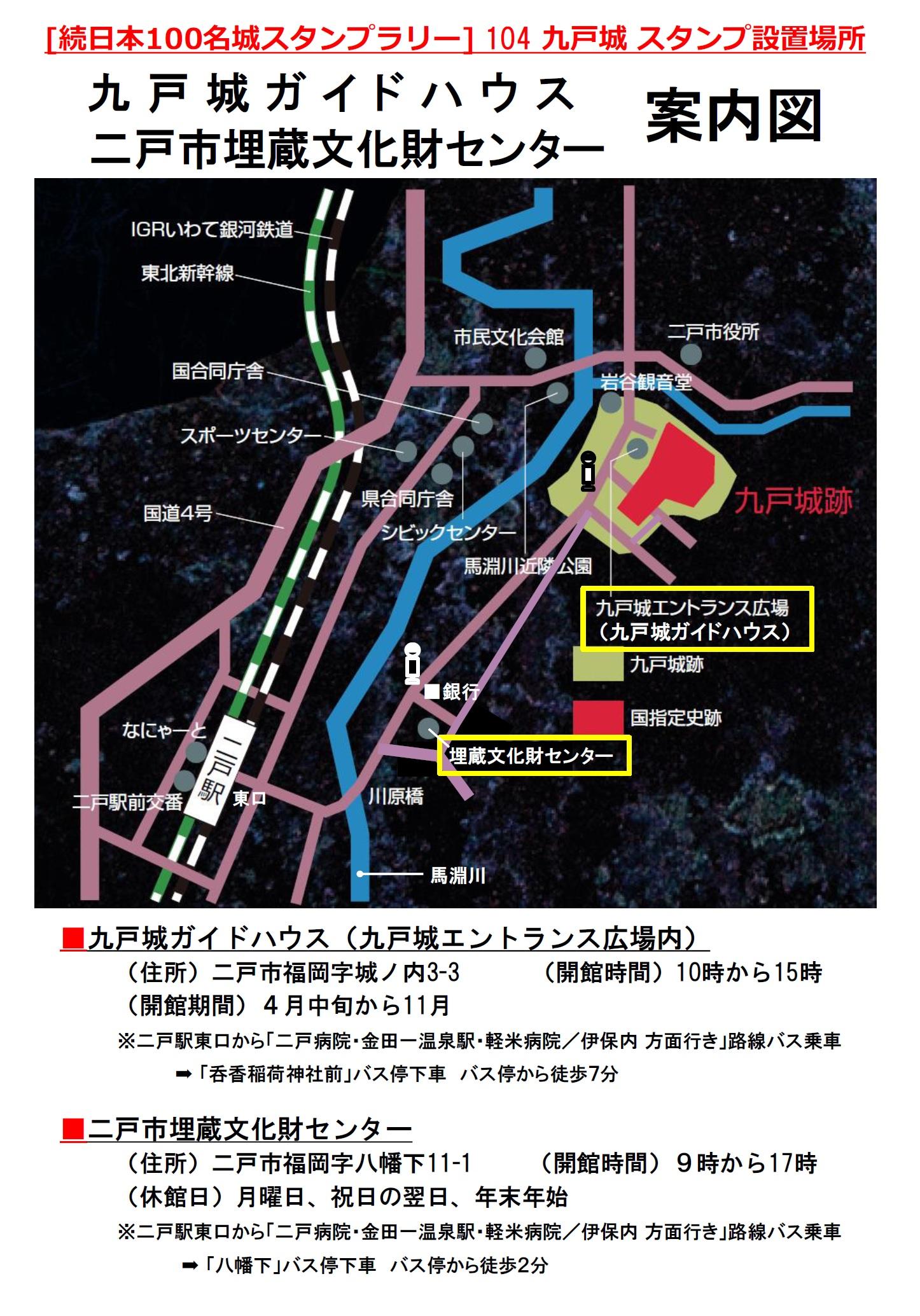 九戸城スタンプ設置場所案内図