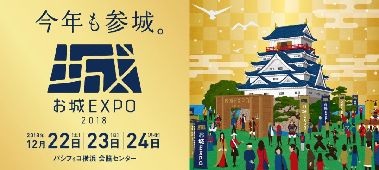 お城EXPO2018_