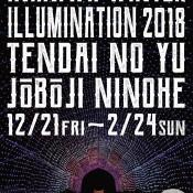稲庭ウィンターイルミネーション2018